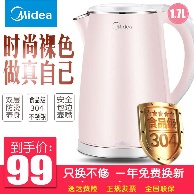 正品特价Midea/美的MK-HJ1705电烧热开水壶家用304不锈钢自动断电