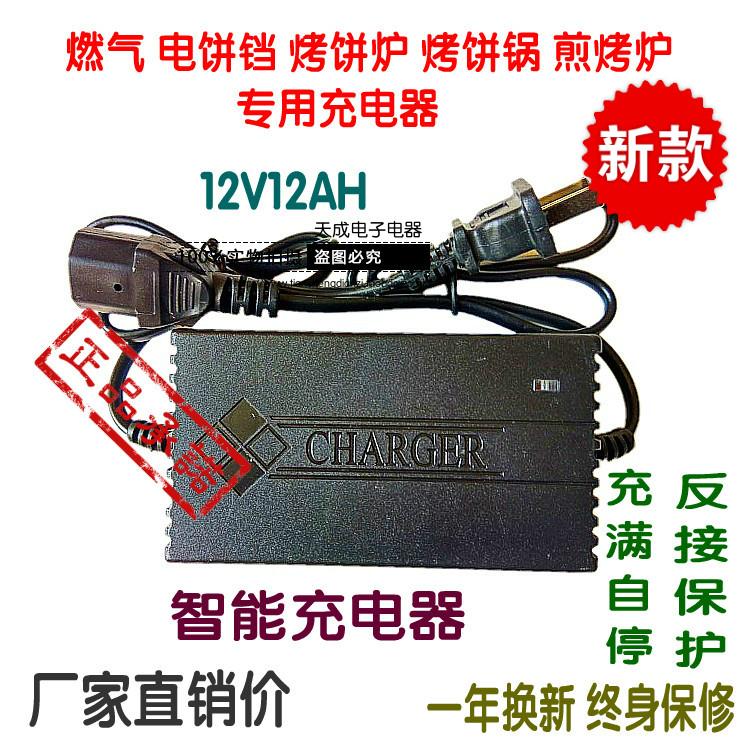 商用 燃气电饼铛烤饼炉烙饼锅专用充电器 12V12-30AH乐创麦发粤华