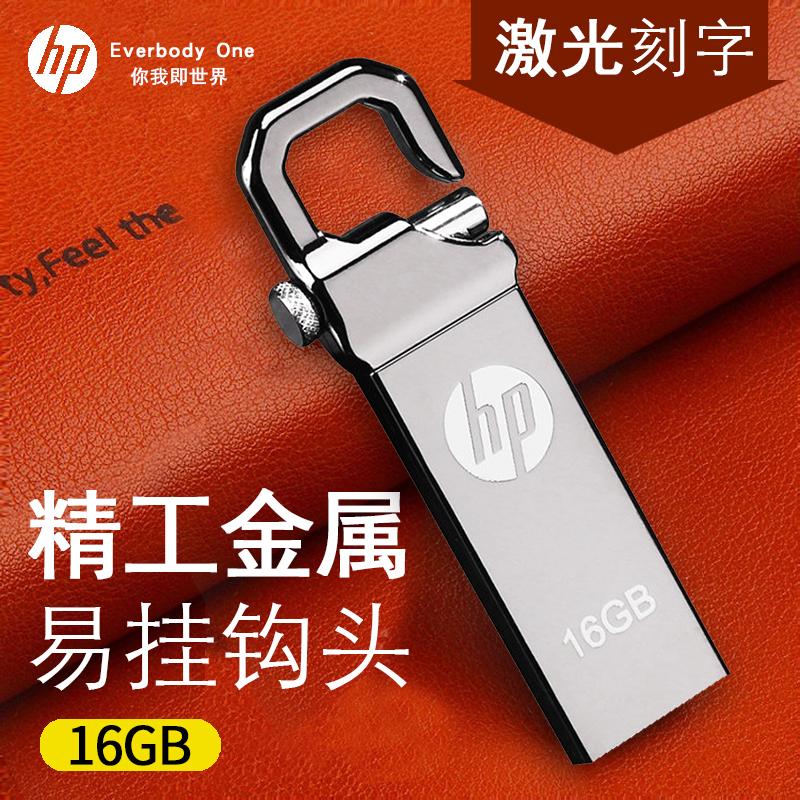 HP惠普优盘
