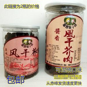 草原笨小孩黑咸菜疙瘩赤峰 内蒙东北芥菜疙瘩肉 风干芥肉桶装520g