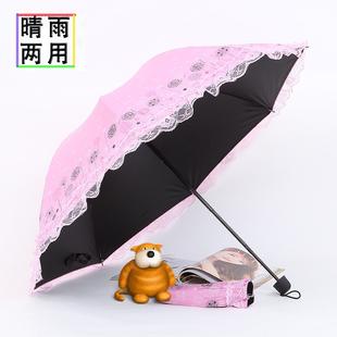 雨伞女折叠太阳伞蕾丝花边小清新黑胶防晒防紫外线遮阳伞晴雨两用
