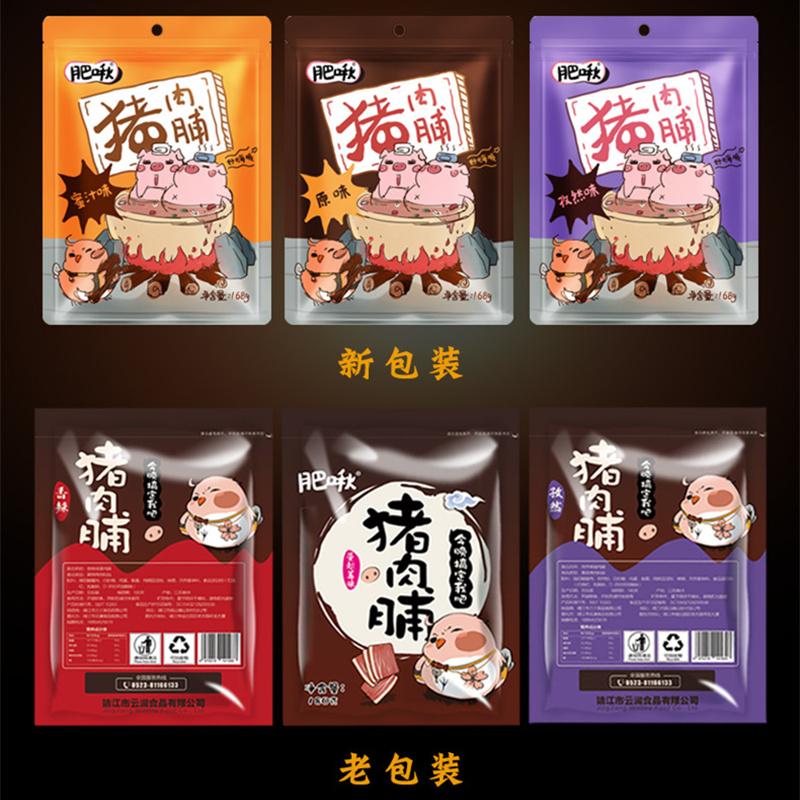 肥啾零食肉干类靖江特产猪肉脯500g散装网红休闲小吃肉类食品整箱