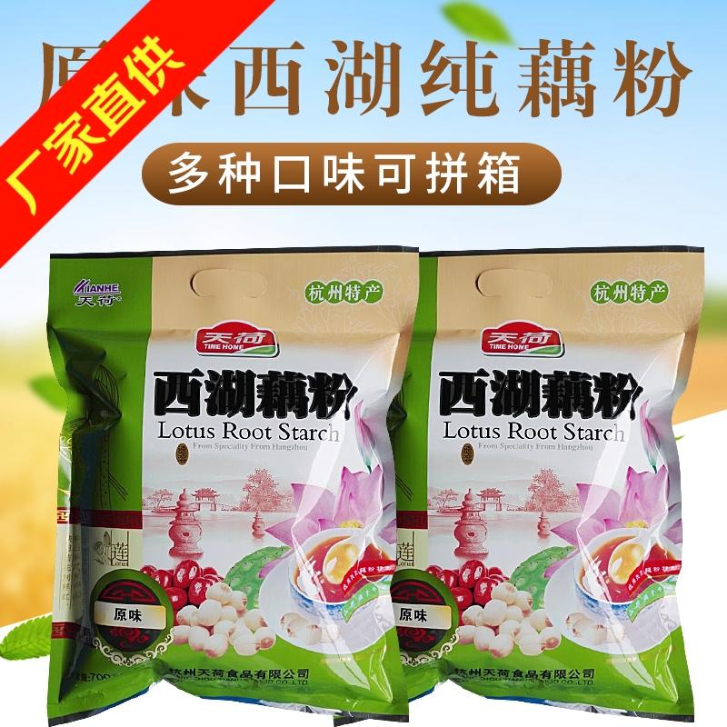 包邮杭州特产天荷牌 原味甜味藕纯西湖 藕粉700gx2袋速溶西湖藕粉