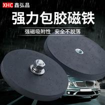 包胶强磁吸盘防刮伤圆形车顶带螺丝固定底座led射灯稀土强力磁铁