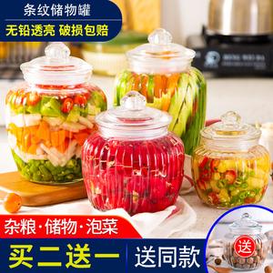 领3元券购买玻璃瓶密封罐食品家用杂粮储物罐糖果茶叶咸菜罐腌菜罐子泡菜坛子