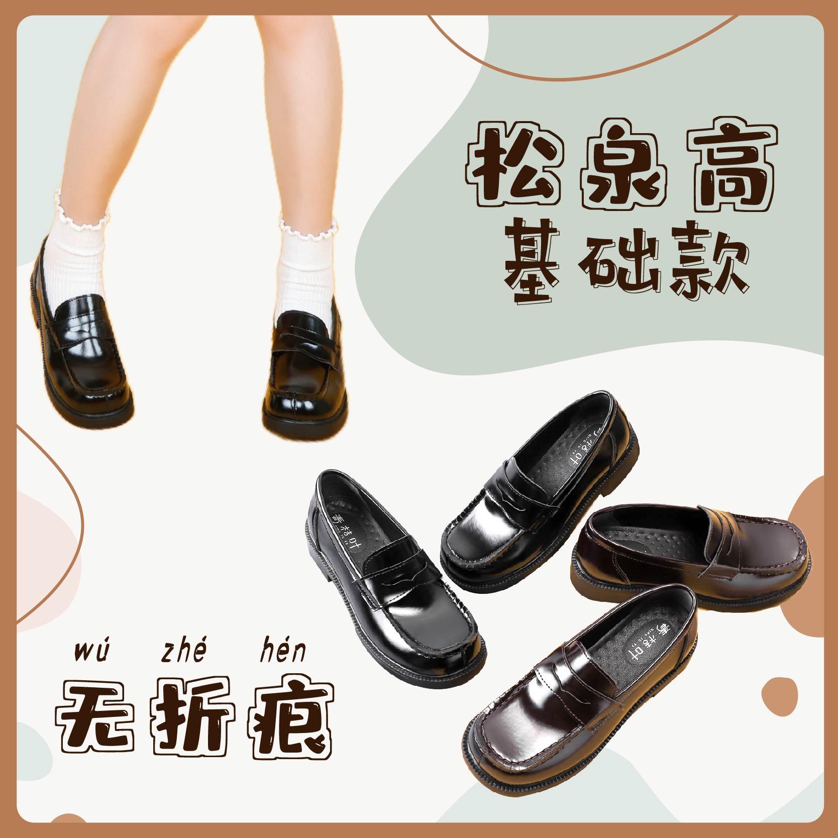 全款【松泉高基础款】可拆jk小皮鞋