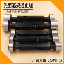 プラグホールの供給平滑プラグ内径が規制ストッパを介してスタッド平滑プラグゲージの通過を制限
