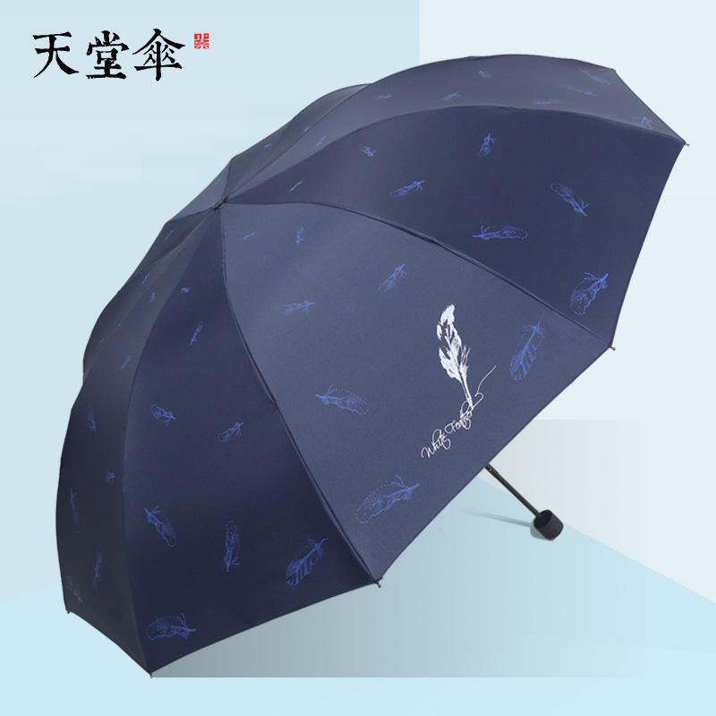 天堂伞超大折叠晴雨两用三折遮阳伞(用133元券)