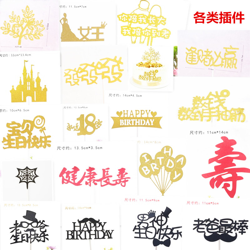 Large gold and silver antler Castle fortune tree crown happy birthday cream candy cake decoration insert