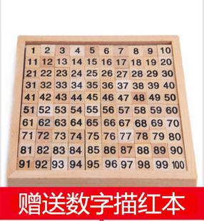木製蒙特梭利教具數字教具櫸木1-100數字連續板 兒童早教數學玩具