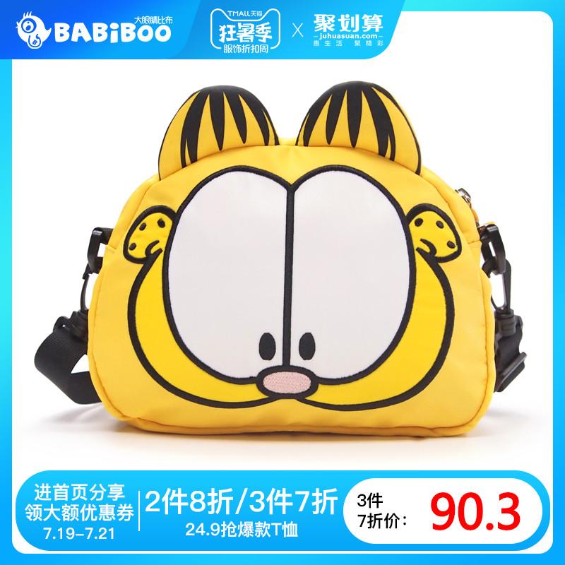 BABiBOO加菲猫儿童包包斜挎包幼儿园小包小学生男女童孩立体耳朵