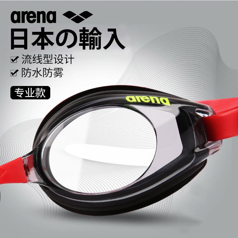 Arena阿瑞娜 原装进口泳镜 男女防雾防水高清游泳装备 大框舒适