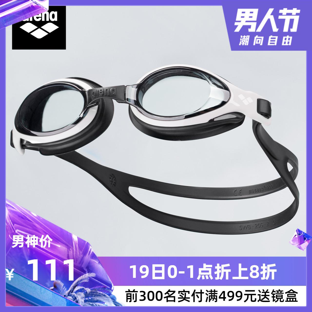 arena阿瑞娜泳镜防水防雾高清男女通用专业游泳装备游泳眼镜
