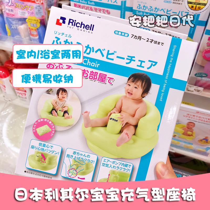现货 日本Richell利其尔多功能婴儿童充气沙发宝宝学坐椅沐浴坐垫