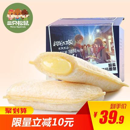 【三只松鼠_乳酸菌小伴侣面包520gx2箱】营养早餐口袋蛋糕零食