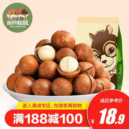 满减【三只松鼠_夏威夷果185g】零食坚果特产干果奶油味送开口器
