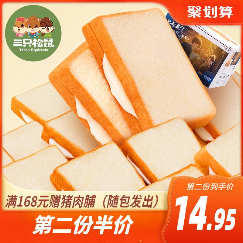 预售【三只松鼠_氧气吐司面包800g/整箱】营养早餐夹心小零食糕点