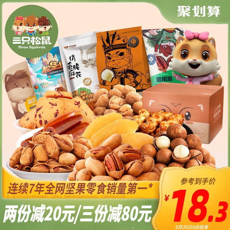【三只松鼠_零食大礼包】休闲食品零食小吃组合网红整箱夜宵图片