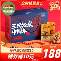 三只松鼠年货坚果大礼包2348g13袋零食每日坚果送礼礼盒