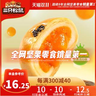 双11预售推荐_【三只松鼠_蛋黄酥320gx2】网红零食特产传统糕点