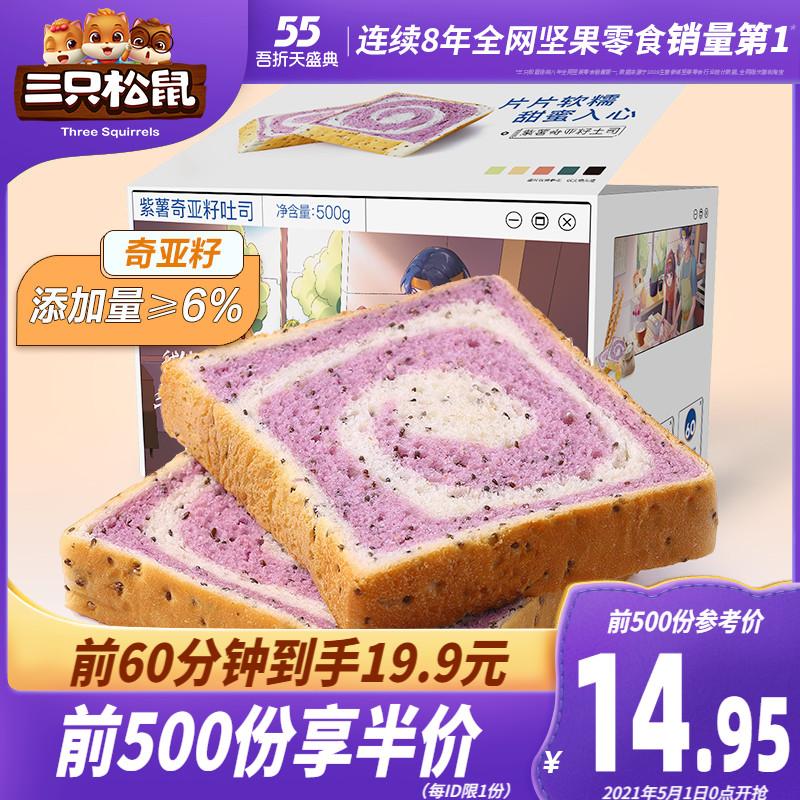 【前500名¥14.95】紫薯奇亚籽吐司500g