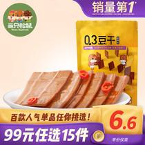 專區99元任選15件三只松鼠0.3豆干180g豆制品小包裝豆腐干