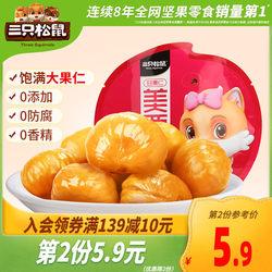 【三只松鼠_甘栗仁100gx2袋】网红休闲小零食即食熟栗子炒板栗仁