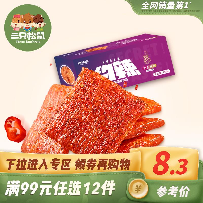 【专区99元任选12件】三只松鼠_约辣辣条200g大刀肉豆干素食小吃图片