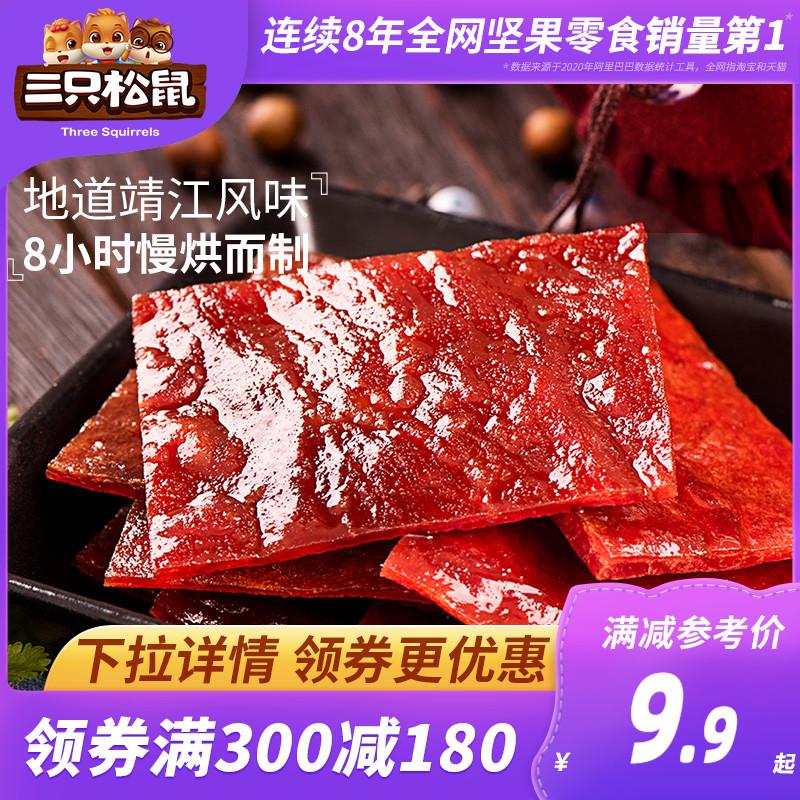 满减【三只松鼠_猪肉脯】猪肉铺熟食肉类小吃零食休闲网红食品脆