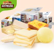 三只松鼠面包組合款零食營養早餐蛋糕面包熱銷整箱量販裝