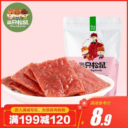 满减【三只松鼠_猪肉脯100g】休闲零食小吃靖江风味特产猪肉干