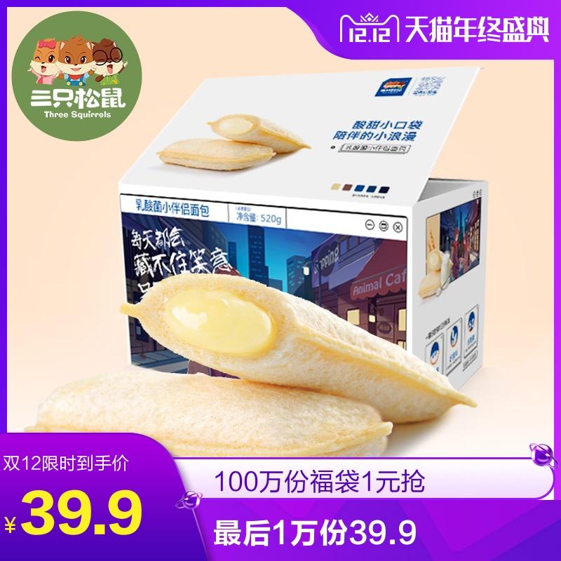 【三只松鼠_乳酸菌小伴侣/整箱】营养早餐小口袋面包蛋糕点心零食