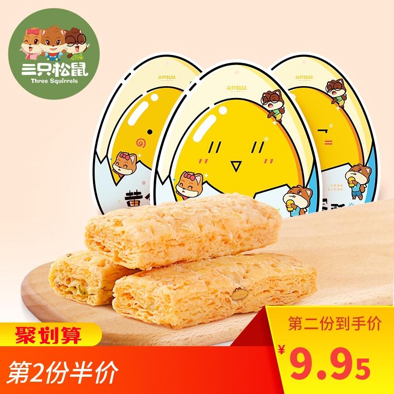 【三只松鼠_黄金小蛋酥220g】早餐零食特产传统糕点咸蛋黄酥