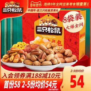 【三只松鼠_年货坚果大礼包1498g/8袋】网红健康年货节零食礼盒