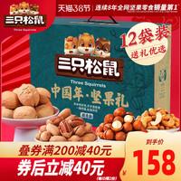 【三只松鼠_坚果大礼包2288g/12袋】网红零食干果礼盒休闲食品