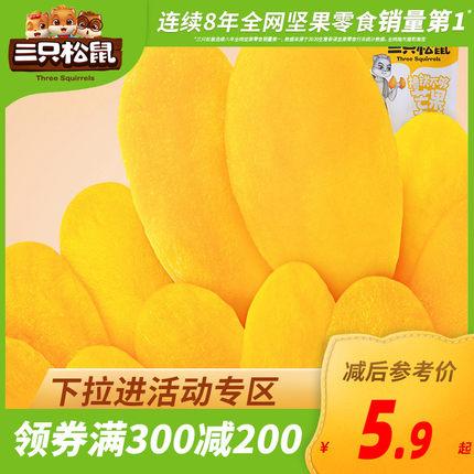 满减【三只松鼠_芒果干】泰国味网红办公小零食蜜饯水果干果脯