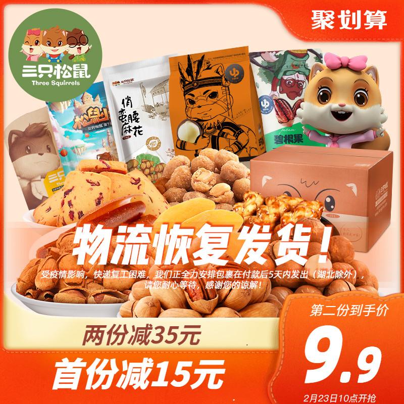 【拍3件】三只松鼠_爆款零食大礼包