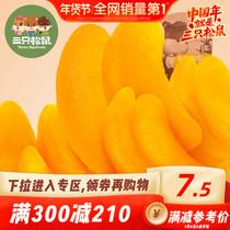 满减三只松鼠黄桃干106g休闲零食特产果脯蜜饯水果干桃干