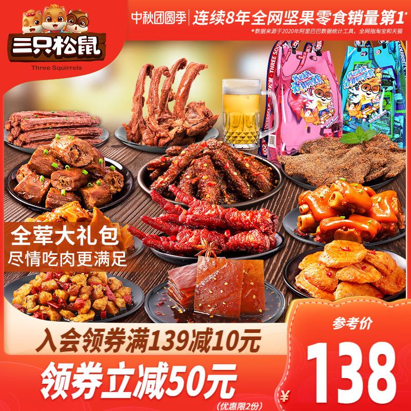 【三只松鼠_全肉零食大礼包】牛肉
