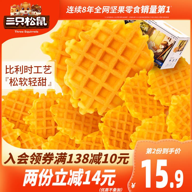 【三只松鼠_轻格华夫饼750g】蛋糕