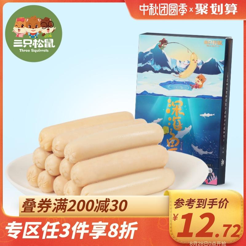 【三只松鼠_深海鱼肠200g】儿童零食鳕鱼肠肉肠即食海鲜海味零食