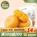 三只松鼠_黄金肉松饼456g 满减 休闲食品传统糕点点心肉松面包