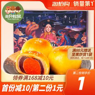 三只松鼠_红豆味蛋黄酥320g 盒 新品 雪媚娘零食传统糕点心麻薯