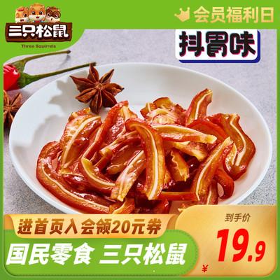 【三只松鼠_抖胃味_猪耳朵80g】辣味零食特色小吃即食熟食下酒菜