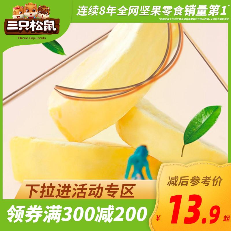 满减【三只松鼠_冻干榴莲30g】休闲零食果脯水果干果特产金枕头17.4元