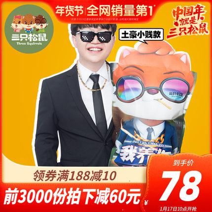 【三只松鼠巨型萌宠大礼包2103g/15袋】休闲食品网红零食年货送礼