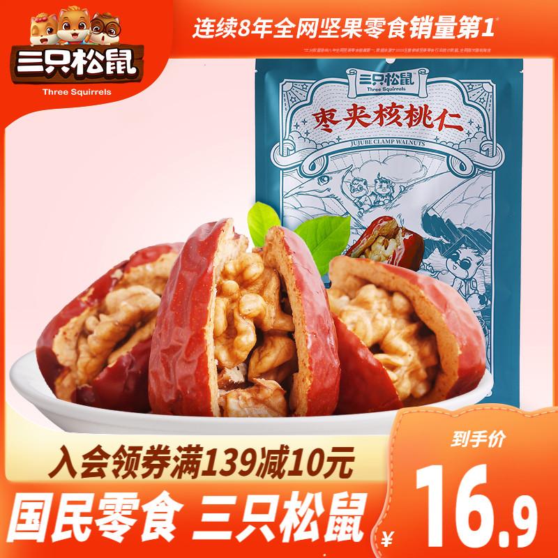 【三只松鼠_红枣夹核桃仁200g】零食小吃新疆和田枣特级无核大枣
