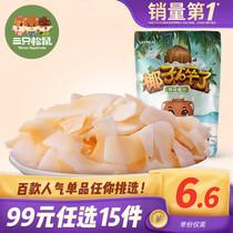 专区99元任选15件三只松鼠椰子碎了75g休闲零食小吃果干椰片