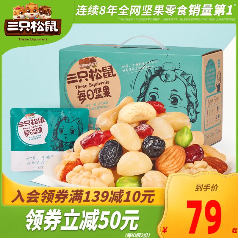 爆款健康零食干果礼盒大礼包