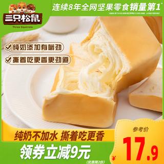 【三只松鼠_纯奶手撕面包480g】营养早餐吐司蛋糕零食小吃